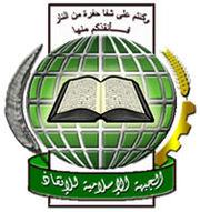Logotype du Front islamique du salut